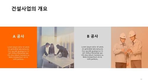 (자금조달) 호텔건설 사업계획서 - 섬네일 11page