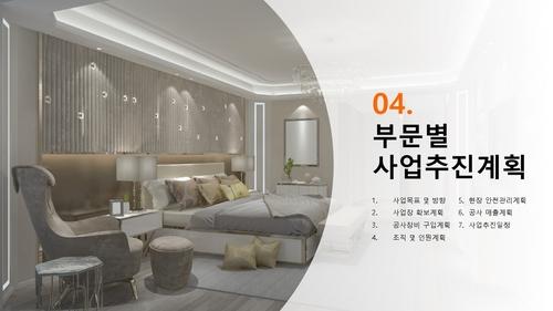 (자금조달) 호텔건설 사업계획서 - 섬네일 20page