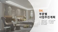 자금조달 호텔건설 사업계획서(파워포인트>프리미엄 템플릿>건설업) - 예스폼 쇼핑몰 #20