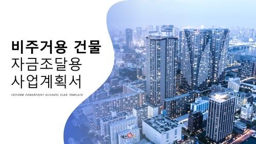 비주거용 건물 자금조달용 사업계획서 - 섬네일 1page