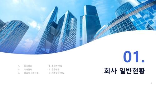 비주거용 건물 자금조달용 사업계획서 - 섬네일 3page