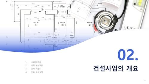 비주거용 건물 자금조달용 사업계획서 - 섬네일 10page