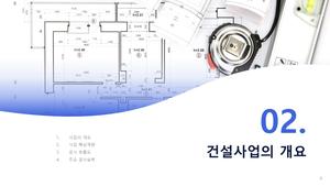 비주거용 건물 자금조달용 사업계획서 #10