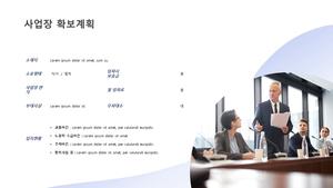 비주거용 건물 자금조달용 사업계획서 #22