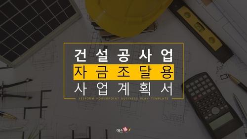 건설공사 자금조달용 사업계획서(인테리어, 공사) - 섬네일 1page