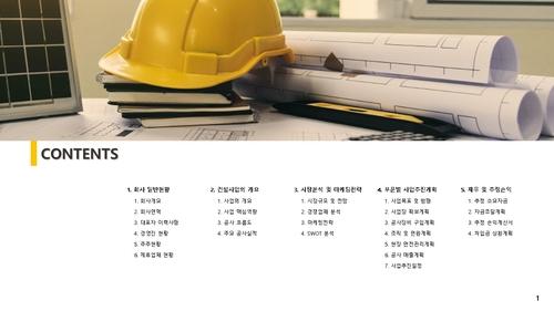 건설공사 자금조달용 사업계획서(인테리어, 공사) - 섬네일 2page