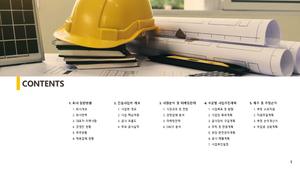 건설공사 자금조달용 사업계획서(인테리어, 공사) #2