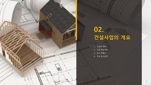 건설공사 자금조달용 사업계획서(인테리어, 공사) #10