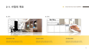 건설공사 자금조달용 사업계획서(인테리어, 공사) #11