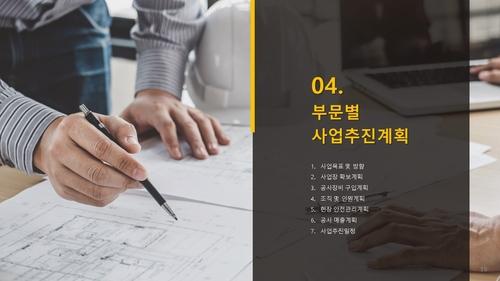 건설공사 자금조달용 사업계획서(인테리어, 공사) - 섬네일 20page
