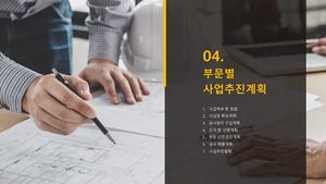 건설공사 자금조달용 사업계획서(인테리어, 공사)