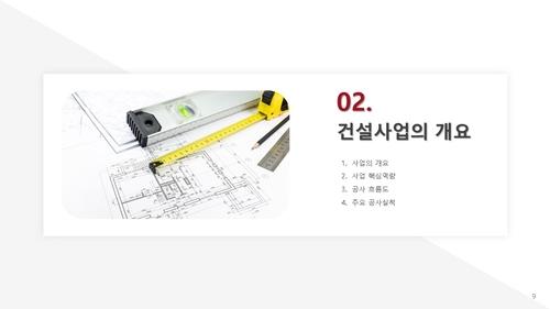 인테리어 건설업 자금조달용 사업계획서 - 섬네일 10page