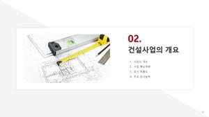 인테리어 건설업 자금조달용 사업계획서 #10