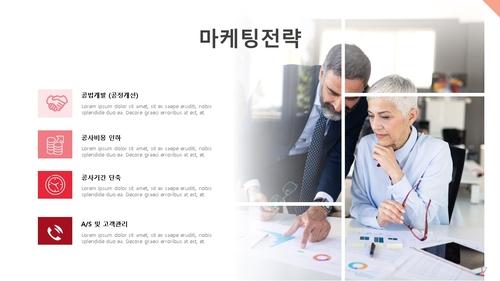 인테리어 건설업 자금조달용 사업계획서 - 섬네일 18page