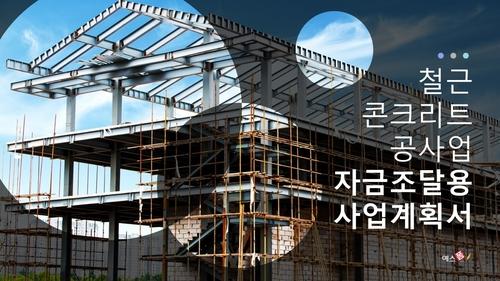 철근·콘크리트공사업 자금조달용 사업계획서 - 섬네일 1page