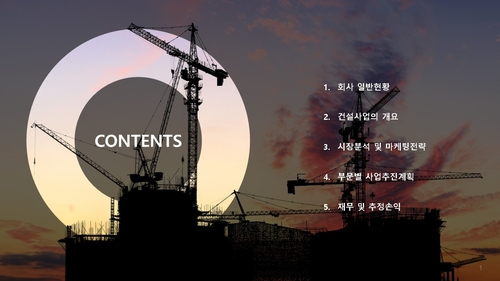 철근·콘크리트공사업 자금조달용 사업계획서 - 섬네일 2page
