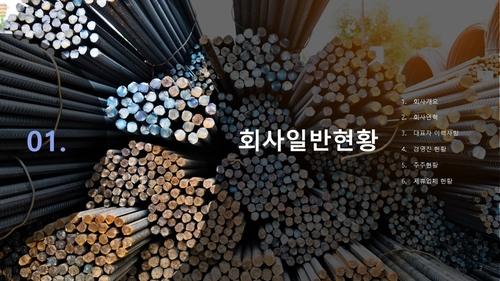 철근·콘크리트공사업 자금조달용 사업계획서 - 섬네일 3page