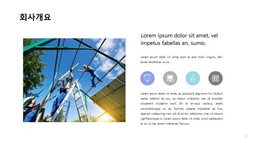 철근·콘크리트공사업 자금조달용 사업계획서 - 섬네일 4page