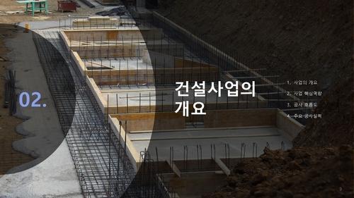 철근·콘크리트공사업 자금조달용 사업계획서 - 섬네일 10page