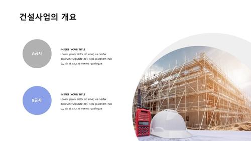 철근·콘크리트공사업 자금조달용 사업계획서 - 섬네일 11page