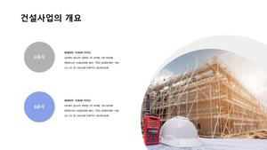 철근·콘크리트공사업 자금조달용 사업계획서 #11