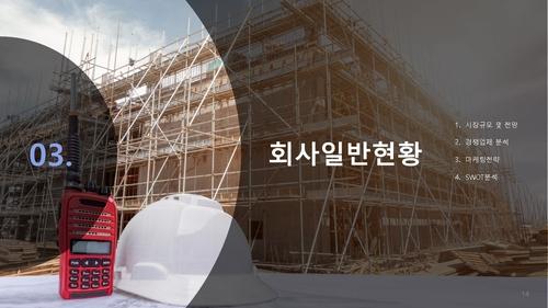 철근·콘크리트공사업 자금조달용 사업계획서 - 섬네일 15page