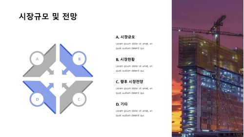 철근·콘크리트공사업 자금조달용 사업계획서 - 섬네일 16page