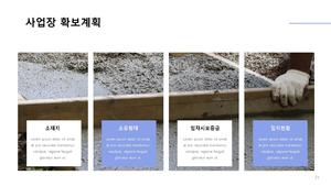 철근·콘크리트공사업 자금조달용 사업계획서 #22