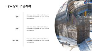 철근·콘크리트공사업 자금조달용 사업계획서 #23