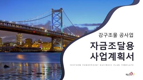자금조달용 건설업 사업계획서_강구조물공사업 - 섬네일 1page