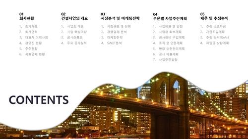 자금조달용 건설업 사업계획서_강구조물공사업 - 섬네일 2page
