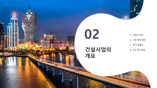 자금조달용 건설업 사업계획서_강구조물공사업 - 섬네일 10page