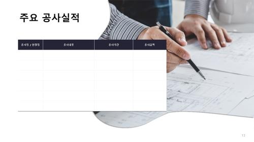 자금조달용 건설업 사업계획서_강구조물공사업 - 섬네일 14page