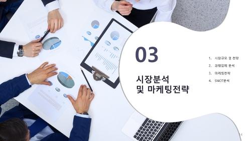 자금조달용 건설업 사업계획서_강구조물공사업 - 섬네일 15page