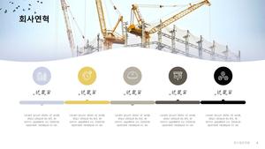 제조업 및 유사 산업용 건물 투자제안서