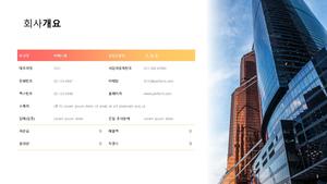 건설업_주상복합건설업 투자제안서