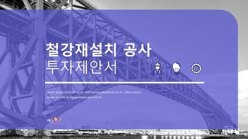철강재설치공사업 투자제안서 (건설업) - 섬네일 1page