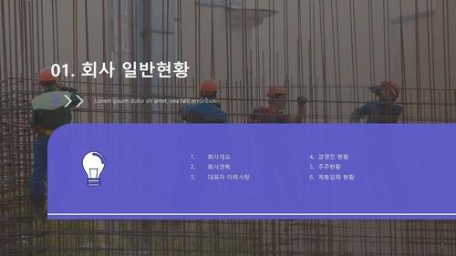 철강재설치공사업 투자제안서 (건설업) - 섬네일 3page
