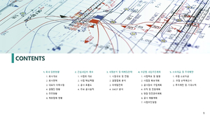 [2021년] 건설업 투자제안서(통신시설 공사)