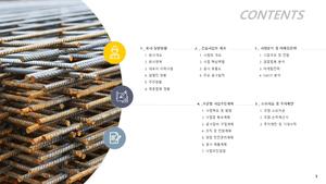 콘크리트 및 철근 건설 투자제안서