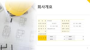 아파트 건설업 투자제안서