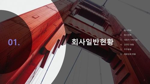 강구조물 공사업 투자제안서 - 섬네일 3page