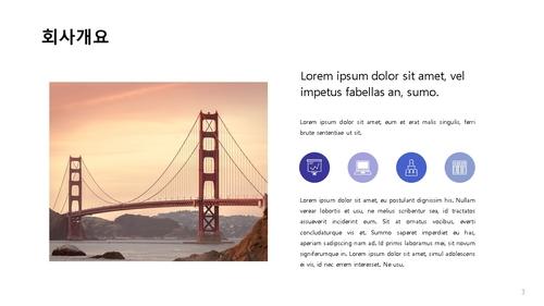 강구조물 공사업 투자제안서 - 섬네일 4page