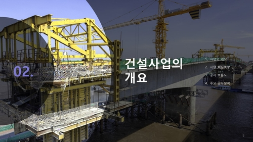 강구조물 공사업 투자제안서 - 섬네일 10page