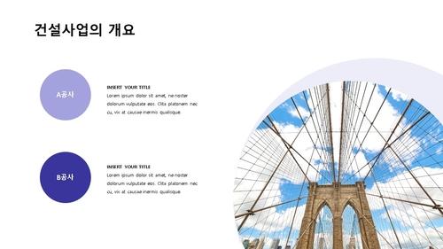 강구조물 공사업 투자제안서 - 섬네일 11page