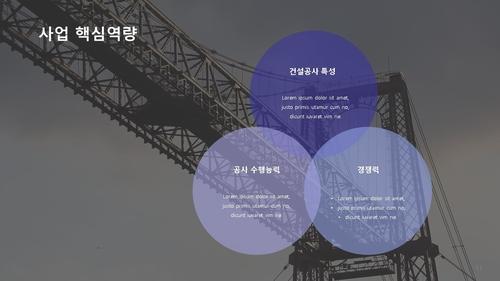 강구조물 공사업 투자제안서 - 섬네일 12page