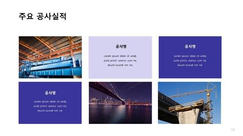 강구조물 공사업 투자제안서 - 섬네일 14page