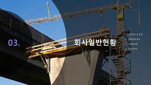 강구조물 공사업 투자제안서 #15