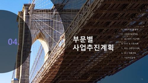 강구조물 공사업 투자제안서 - 섬네일 20page
