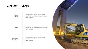 강구조물 공사업 투자제안서 #23